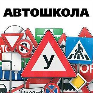 Автошколы Бурмакино