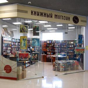 Книжные магазины Бурмакино