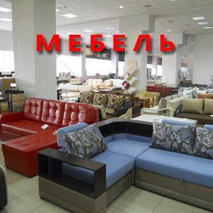 Магазины мебели Бурмакино