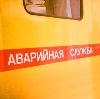 Аварийные службы в Бурмакино
