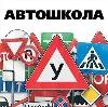 Автошколы в Бурмакино