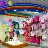 Детские магазины в Бурмакино