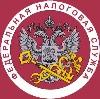 Налоговые инспекции, службы в Бурмакино