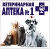 Ветеринарные аптеки в Бурмакино
